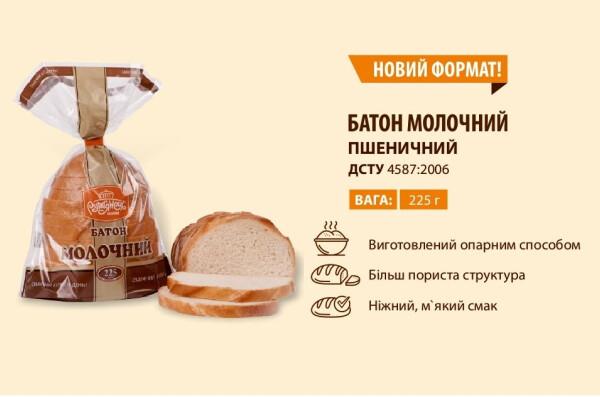 """Новий формат """"Молочного"""" батона!"""